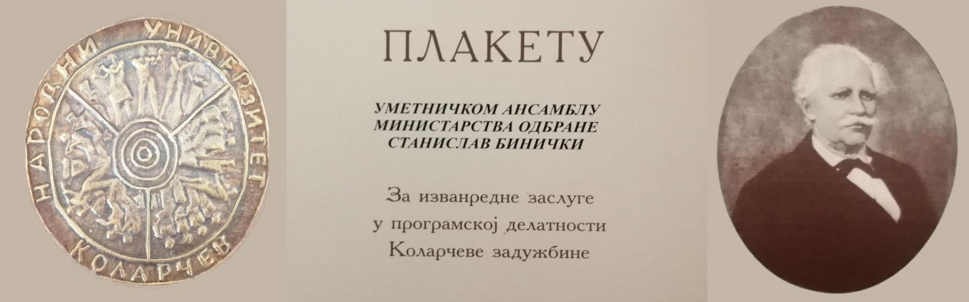 плакета-коларчеве-задужбине-додељена-уметничком-ансамблу-станислав-бинички