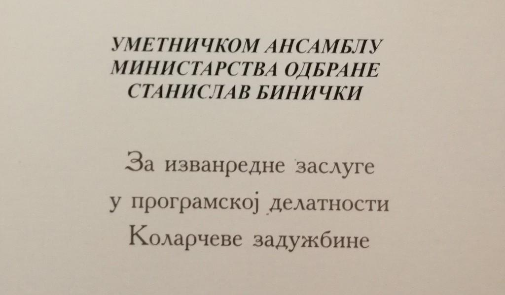 Плакета Коларчеве задужбине додељена Уметничком Ансамблу Станислав Бинички