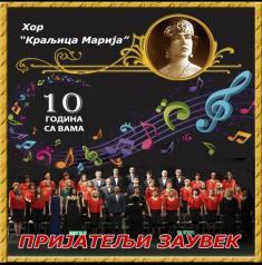 """Јубиларни концерт Хора """"Краљицa Маријa"""""""